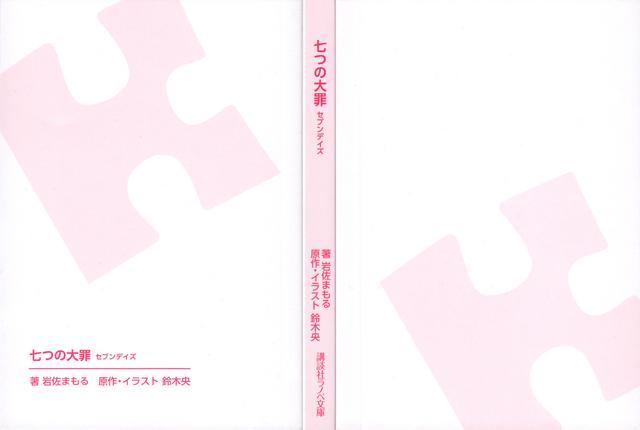 File:Novel 02 Inside Cover.png