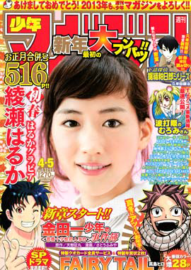 File:Issue13 4-5.png