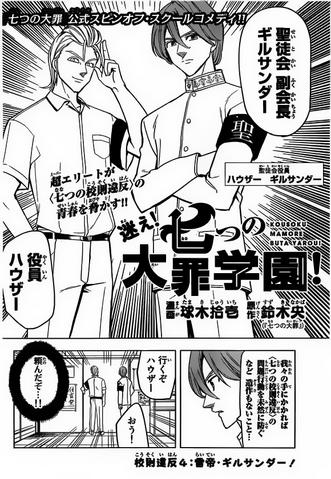 File:Gakuen JChapter 4.png