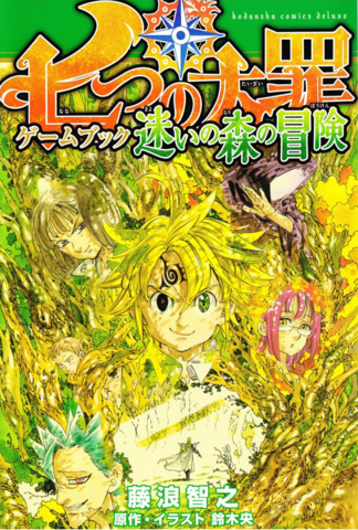 File:Gamebook - cover.png