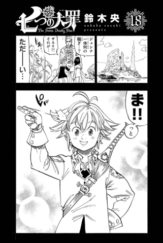 File:Volume 18 page 1.png