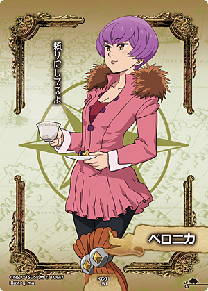 File:Kiwami Collection Card - KC01 51.png