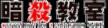 Assassinationclassroom Wiki-wordmark