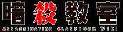 File:Assassinationclassroom Wiki-wordmark.png