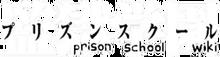 Prisonschool Wiki-wordmark