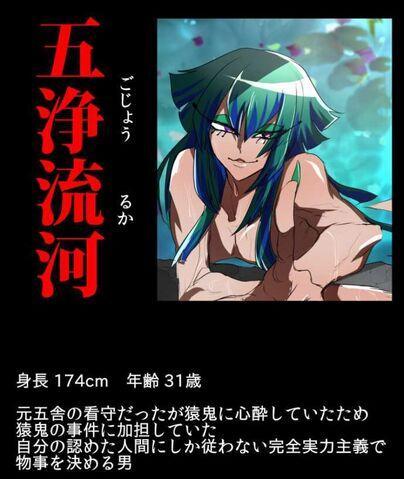 File:Ruka JAPcard.jpg