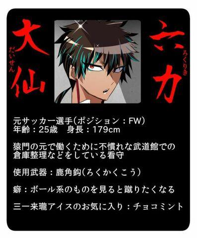 File:Rokuriki JAPcard2.jpg