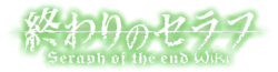 File:Seraphoftheend Wiki-wordmark.png