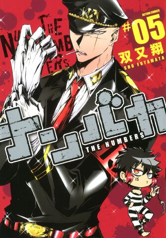 File:Manga vol05.jpg