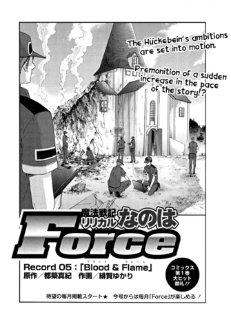 File:Force05.png