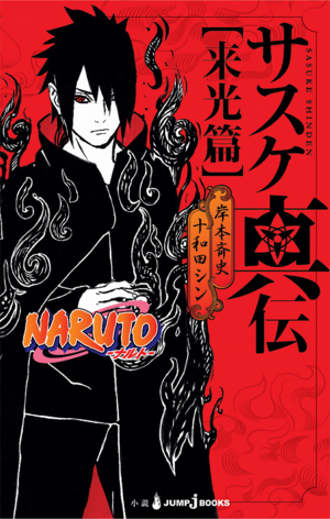 Sasuke Shinden Book of Sunrise