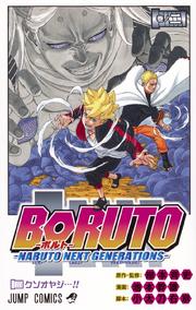 Boruto Vol 2.png