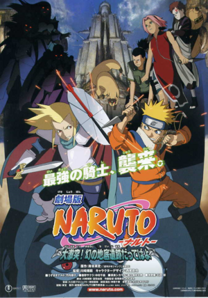 Naruto Movie 2 Japanese poster
