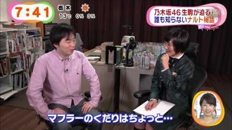 乃木坂46 生駒里奈 vs. NARUTO -ナルト- 岸本斉 AKB48 THE LAST -NARUTO THE MOVIE