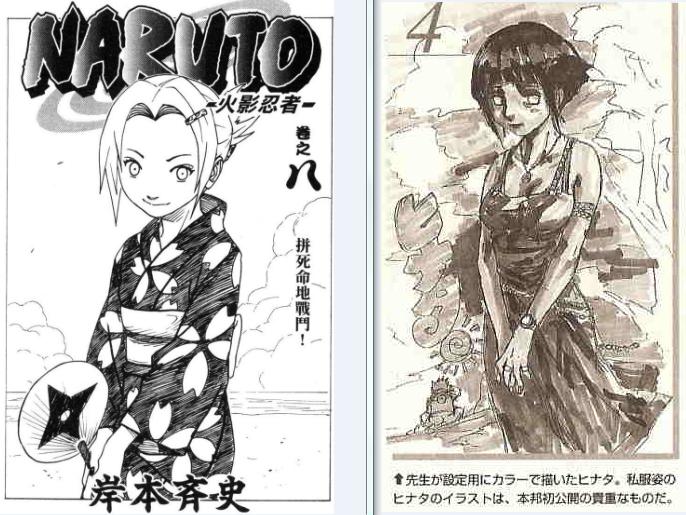 Kishimoto's drawing