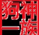 Kiyohime Ōtsutsuki