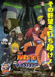 Naruto Shippūden the Movie - The Lost Tower