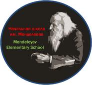 Seal of the Mendeleyev School