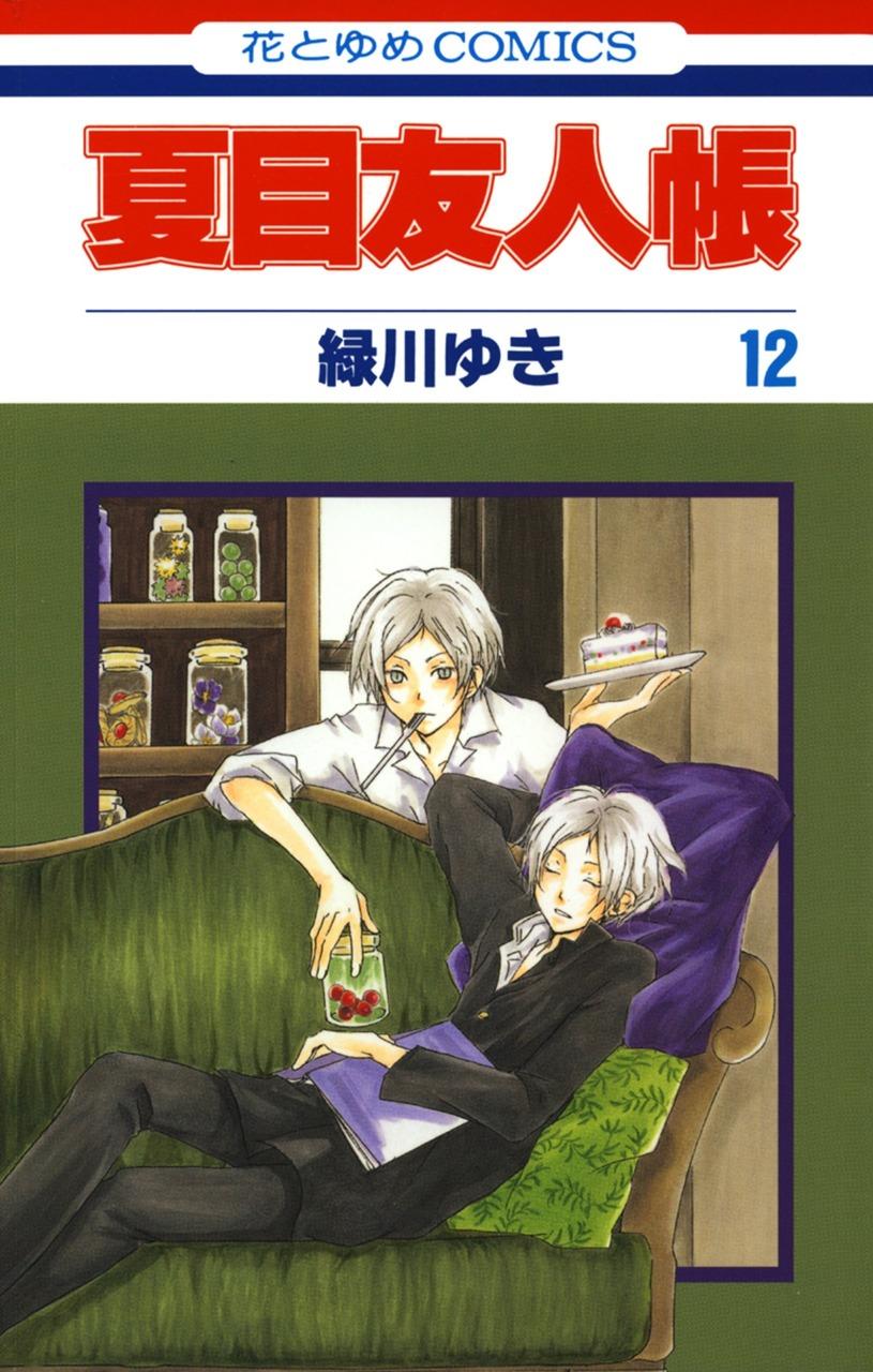 File:Natsume Yuujinchou Volume 12 Cover.jpg