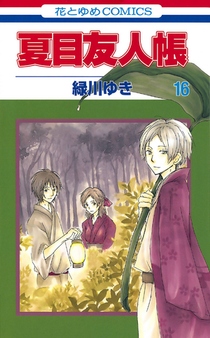 Natsume-yuujinchou-vol-16-cover