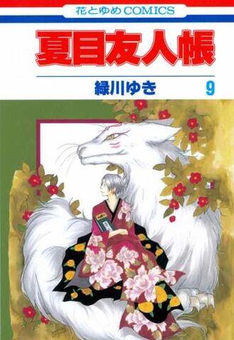 File:Natsume Yuujinchou Volume 9 Cover.jpg