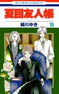 Natsume-yuujinchou-volume-15-cover