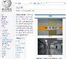 위키백과:인터위키