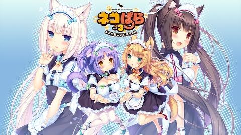 ネコぱら Vol.3 ネコたちのアロマティゼ OPムービー (修正版)