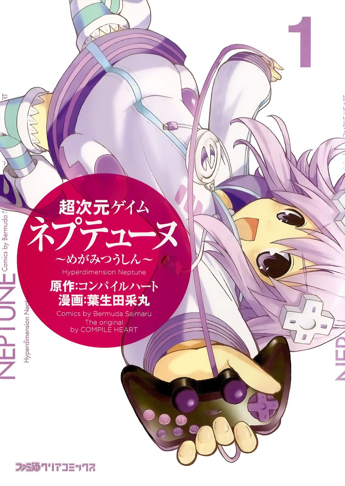 MT Volume 1 Cover