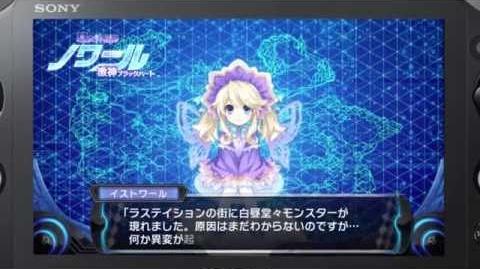 PS Vita「超女神信仰 ノワール 激神ブラックハート」 PV ミニキャラでバトル!編