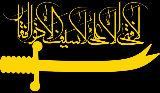File:Shi'a flag.png