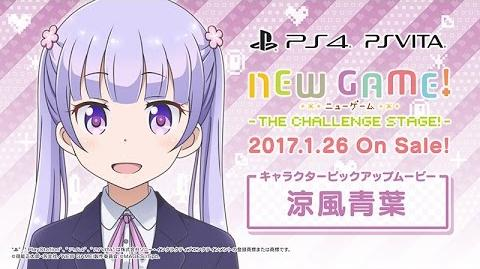 PS4 PS Vita『NEW GAME! -THE CHALLENGE STAGE!-』キャラクターピックアップムービー 涼風青葉編