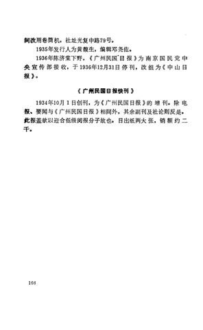 File:广州报业P108.jpg