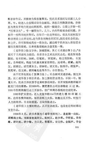 File:广州报业P115.jpg