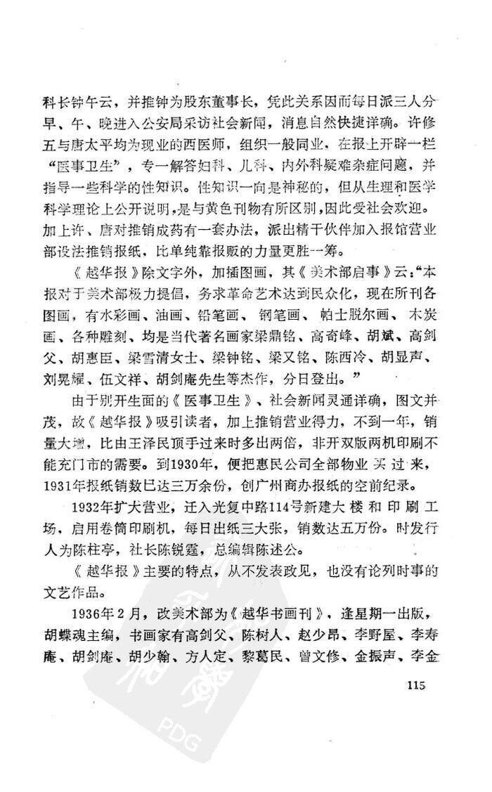 广州报业P115