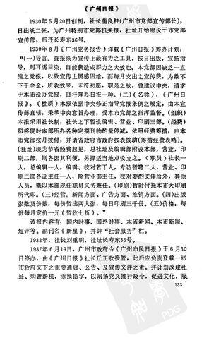File:广州报业P133.jpg