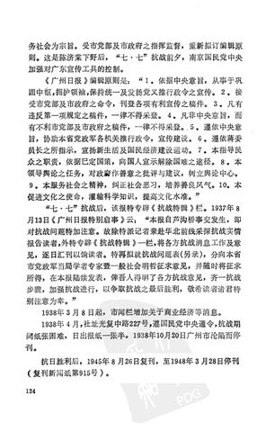 File:广州报业P134.jpg