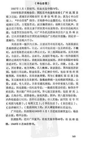 File:广州报业P143.jpg