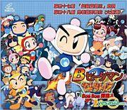 Bomberman group