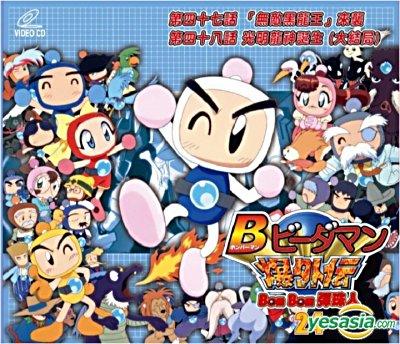 File:Bomberman group.jpg