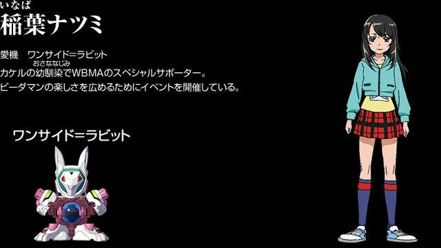 File:Character natsumi.jpg