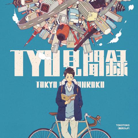 File:Tyo-kenbunroku.png