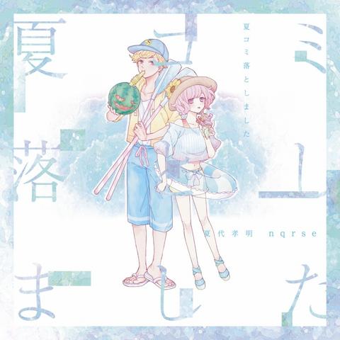File:Natsu Comi Otoshimashita.png