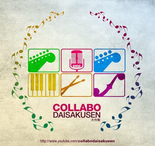 File:CollaboDaisakusen logo.jpeg