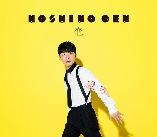 File:Hoshino Gen - Koi.png