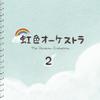 Nijiiro Orchestra 2