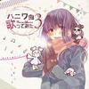 Honeyworks Kyoku Utattemita 3
