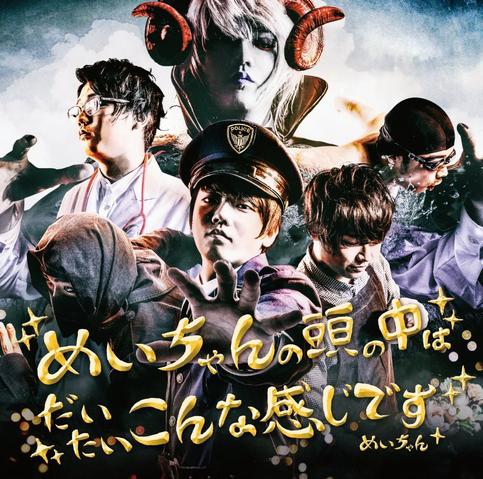 File:Meychan 1st album.png