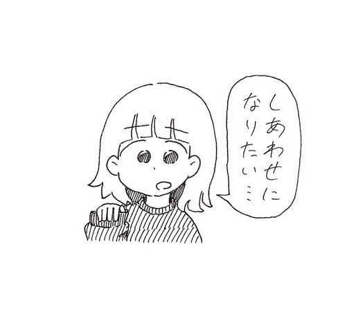 File:Shiawase ni Naritai.png