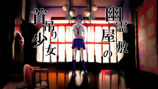File:Yuurei yashiki no kubitsuri shoujo.png